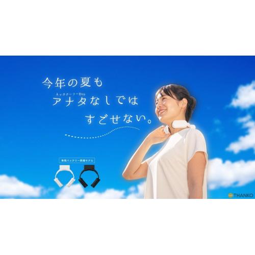 日本Thanko 進化版neck cooler evo 無線頸部冷卻器