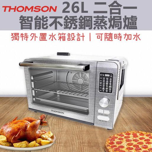 THOMSON TM-SO826ASK 二合一智能不銹鋼蒸焗爐