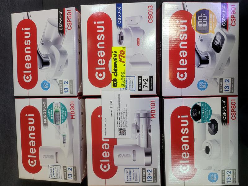 日本直送~各款日本製三菱Cleansui濾水器套裝~$170🎉 💝