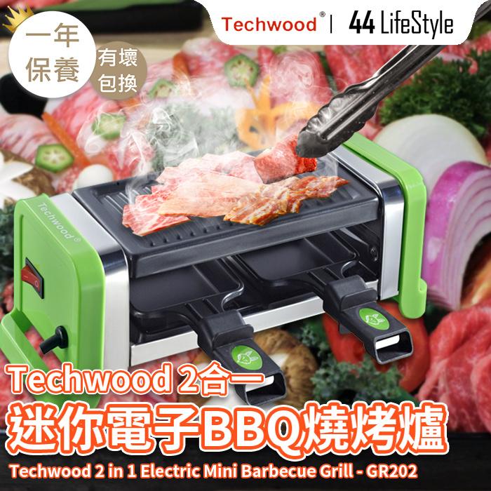 Techwood 2合1 迷你電子BBQ燒烤爐 GR202 - 韓燒爐 燒烤盤 BBQ 電烤盤 燒烤肉盤 雙層