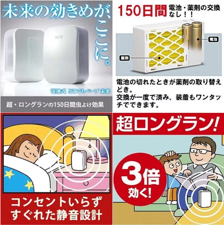VAPE 電子防蚊器 - 150日