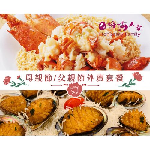 裕滿人家 (沙田店) - 父母親節外賣套餐 (4位用/6位用/12位用)
