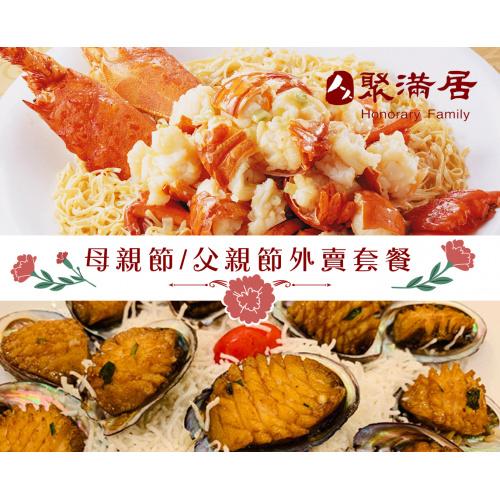 聚滿居 (東涌店) - 父母親節外賣套餐 (4位用/6位用/12位用)