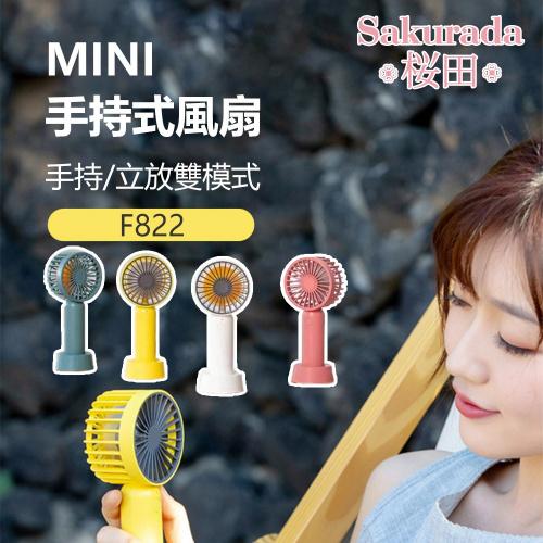 Sakuradad MINI 手持式風扇 [4色]