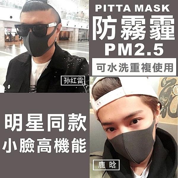 ARAX Pitta Mask 成人口罩 (1包3個) 🇯🇵日本製造過濾PM2.5等病菌💥