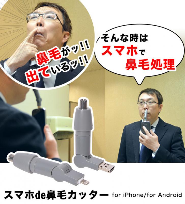 Thanko 手機USB專用鼻毛修剪器