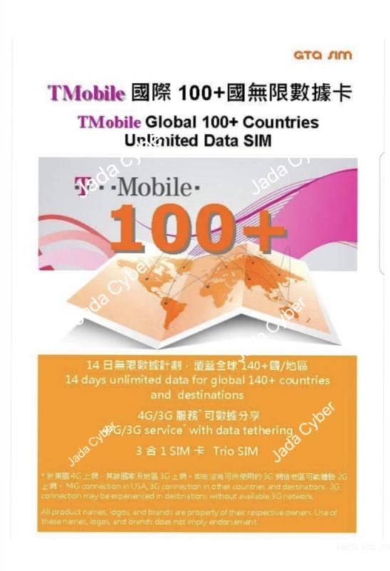 T-Mobile 國際100+國家及地區 14日無限數據卡