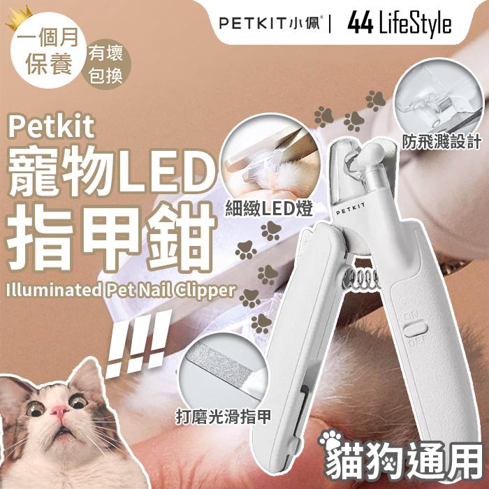 Petkit 寵物LED 指甲鉗 - 貓 狗 LED燈 磨甲