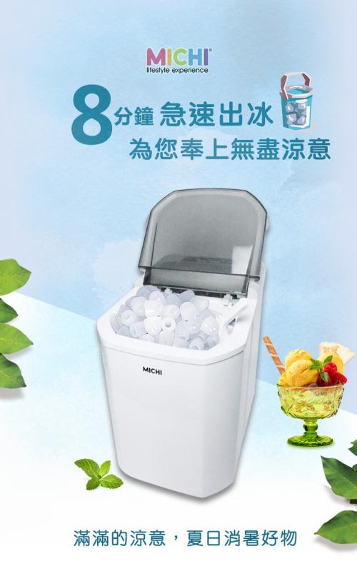 MICHI 超小型極速製冰機 Magic Ice
