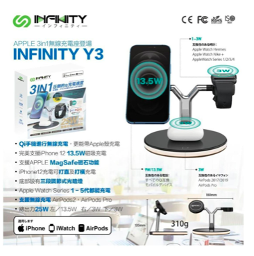 Infinity - Y3 3 IN 1 MagSafe磁石無線充電器 Qi Apple watch Iphone Airpods / Pro