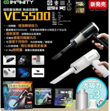 Infinity - VC5500 0.3kg 極輕量儲電式LED 0.5L 無線吸塵機