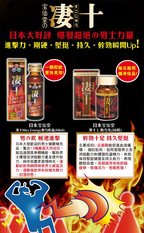 日本寶仙堂 凄十 L動力丸 56粒 (日本原裝正貨)