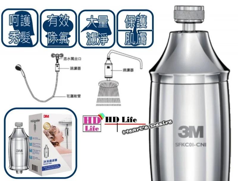 3M™ SHOWER FILTER 沐浴過濾器