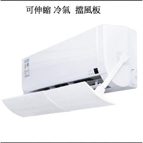 Wangkee 宏基 - 空調 分體冷氣可伸縮擋風板 坐月嬰幼兒防直吹 風罩出風口擋板 遮風板 掛機防風擋板 卡扣式