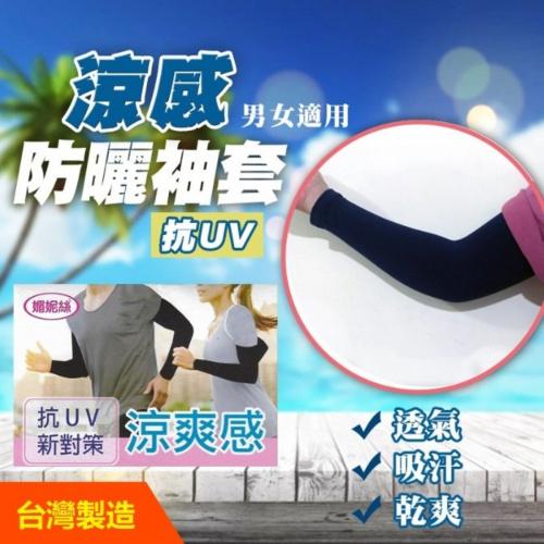 媚妮絲抗UV防曬涼爽冰袖套 [5色/均碼]