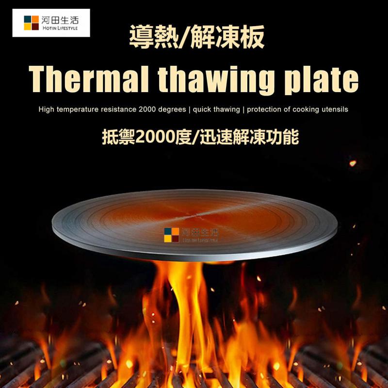 導熱快速解凍板 28cm