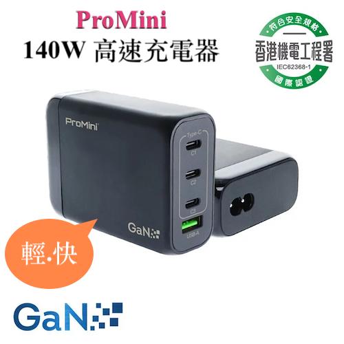 Promini GS140 GAN 140W 充電器