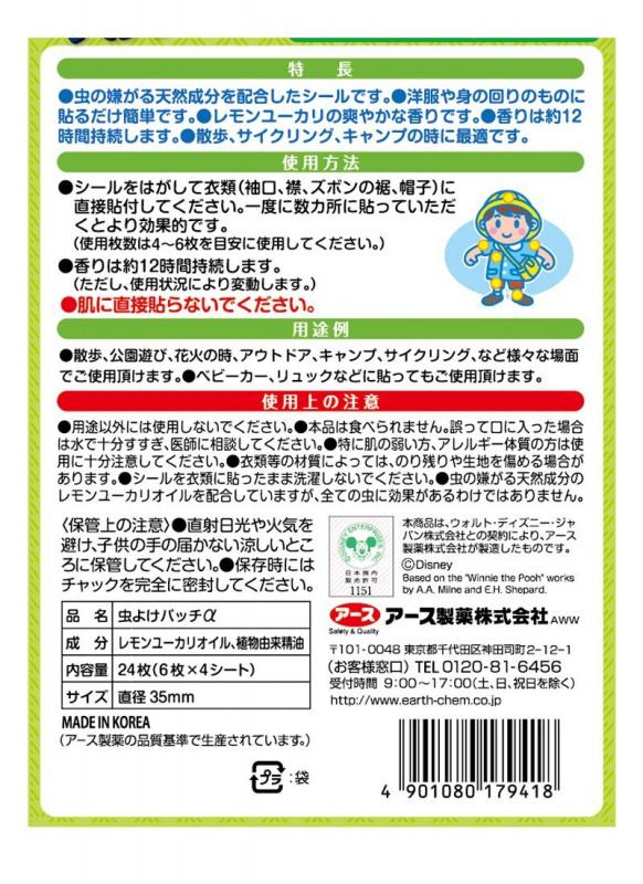 日本アース製薬 小熊維尼驅蚊貼24枚