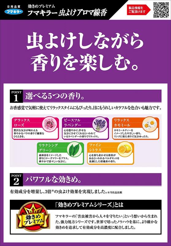 日本フマキラー 虫よけアロマ線香蚊香 50個