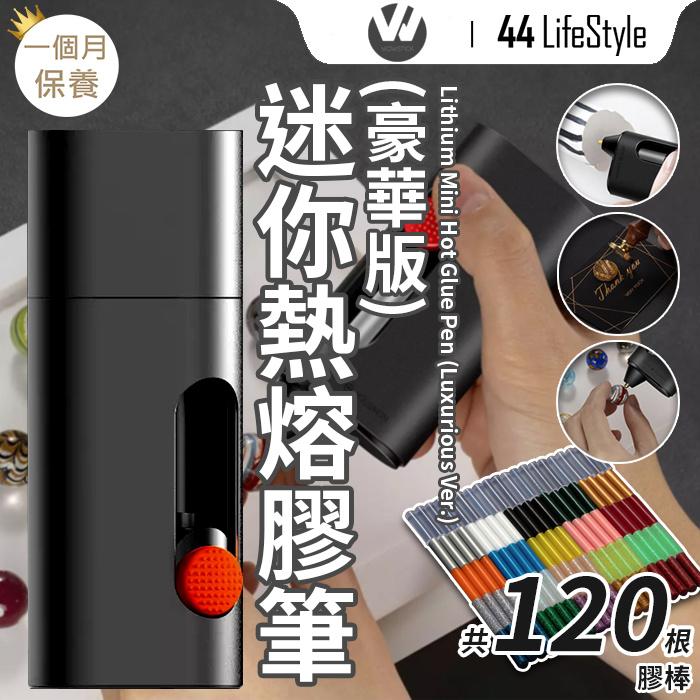 Wowstick 迷你熱熔膠筆(豪華版) - 無線 鋰電池 熱熔膠槍 黏接 DIY工藝 膠水