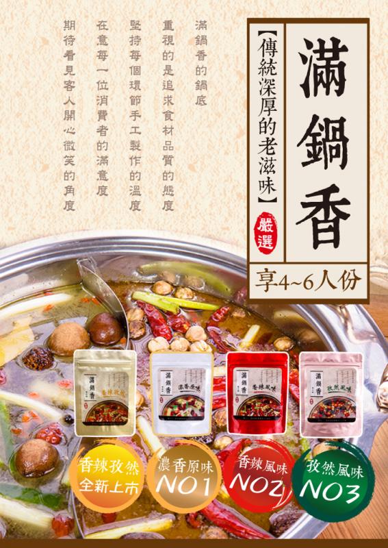 [滿鍋香] 打邊爐養生湯底 【1~6人用】 (純素 / 有肉)