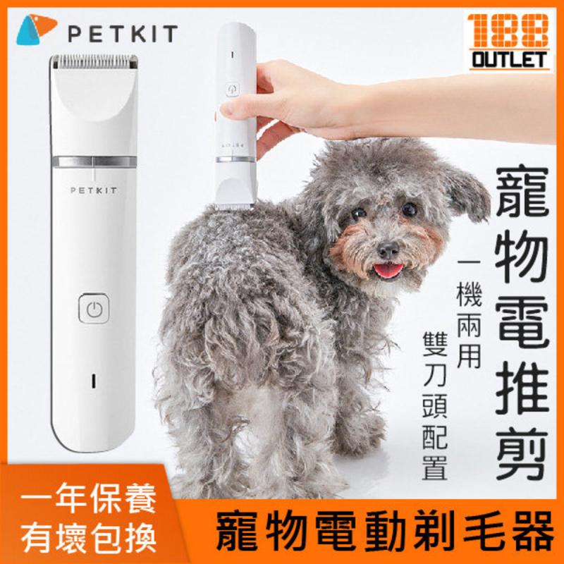 Petkit 二合一寵物電推剪 (剃毛器 貓狗適用 修剪 剃體毛刀頭 剃腳毛刀頭)