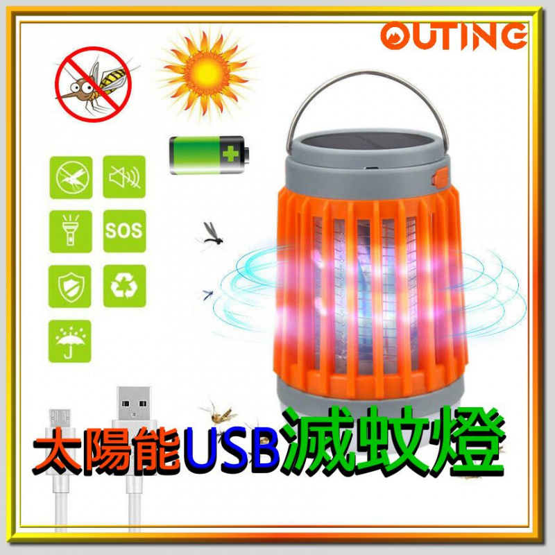 3合1太陽能USB滅蚊燈 室內戶外防水露營燈和移動電源橙色