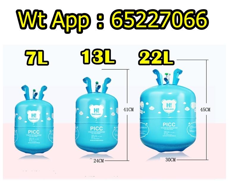 專業罐裝氦氣瓶 家庭罐裝氦氣瓶 / 氦氣罐 [不是氫氣 不是氮氣] (連充氣嘴) 7L 13L 22L What App 65227066