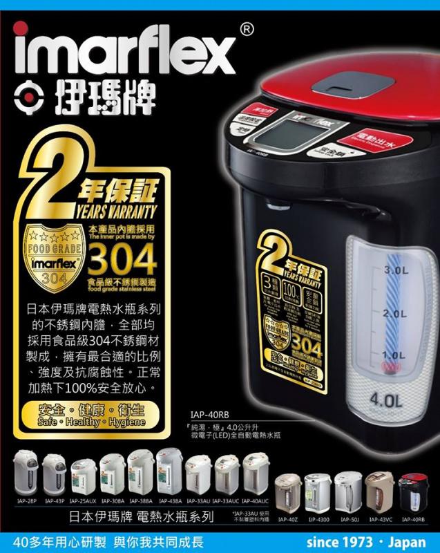 Imarflex IAP-40RB 紅王4公升節能電熱水瓶