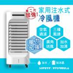 [預訂] SuperV X Vformula 家用注水式冷風機 [第二代] (預計7月15日起陸續發貨)