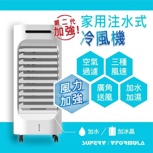 SuperV X Vformula 家用注水式冷風機 [第二代]