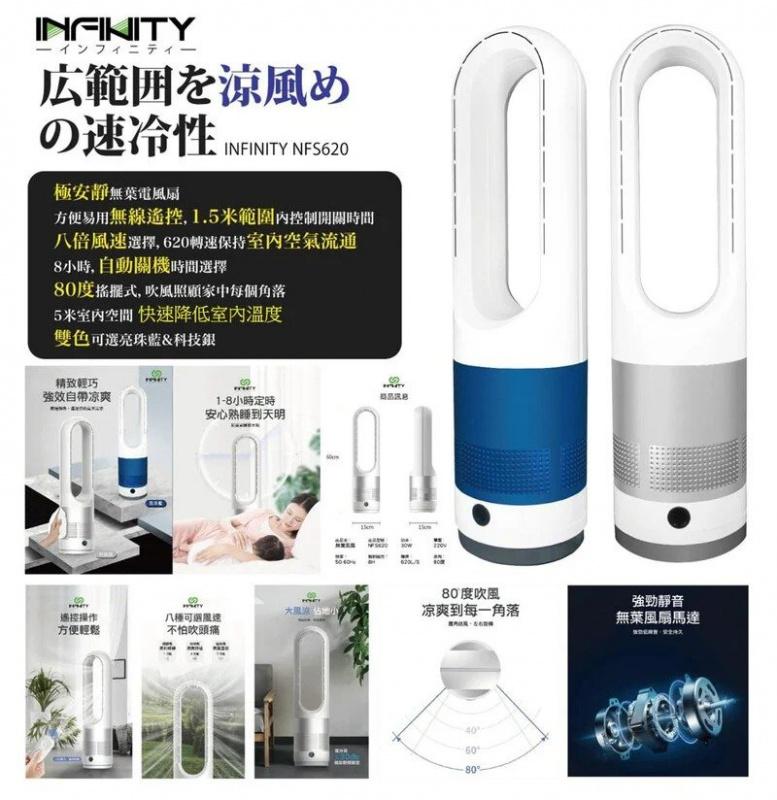 INFINITY NFS620 極安靜無葉電風扇冷風機【香港行貨】