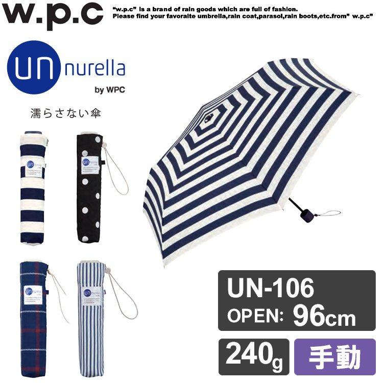 日本 W.P.C WPC UN106 Unnurella Mini 日本滴水不沾摺傘 (手動)