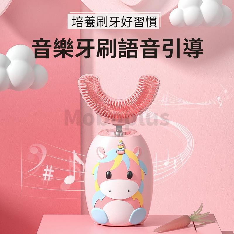[讓寶寶愛上刷牙] 韓國 Wekome 智能U型電動牙刷 兒童版 (適合2-12歲兒童使用)