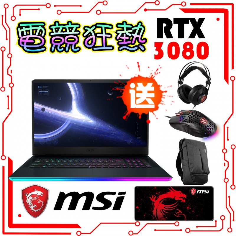 """[預訂] MSI GE76 Raider 11UH 17.3""""掠奪者電競筆電11th ( i9-11980HK / RTX3080 / 360Hz )"""