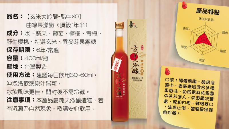 廣誠 - 玄米大吟嚷一年半果漾醋400ml
