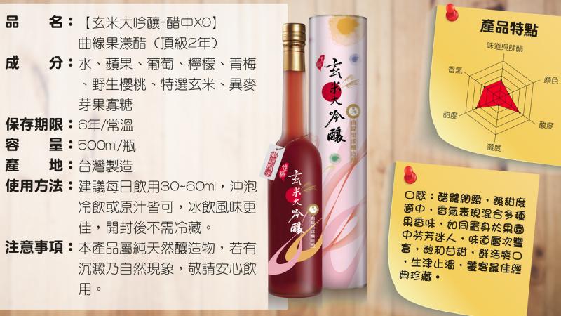廣誠 - 玄米大吟嚷兩年果漾醋500ml
