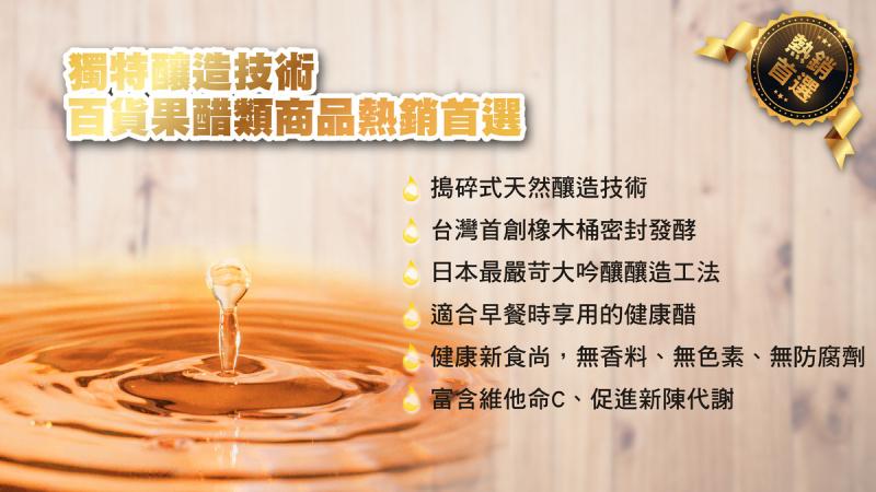 廣誠 - 玄米大吟嚷五年樂活葡萄醋 500ml