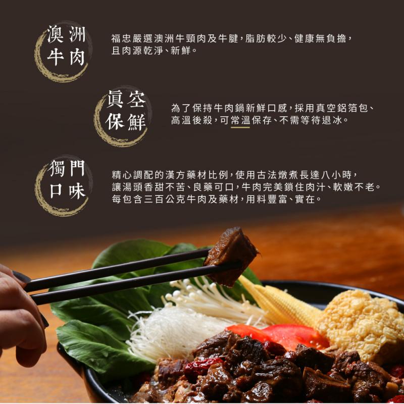 福忠字號-藥膳牛肉鍋 (1包入)