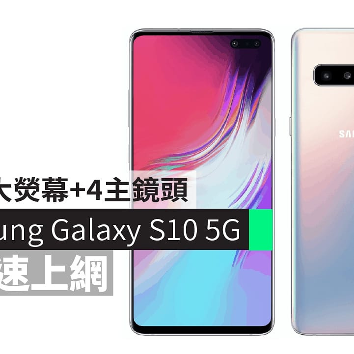 歡迎tradeIN~三星Galaxy S10 5G 屏幕少花 (8+256) 🎉 💝門市優惠價$1599
