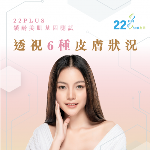 22PLUS 鎖齡美肌基因測試 (B06)