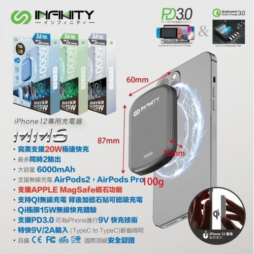 Infinity MM6 magsafe 磁吸式外置充電尿袋