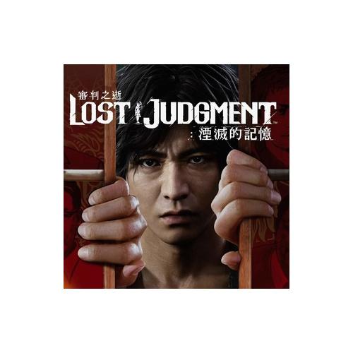 PS4/PS5 審判之逝:湮滅的記憶