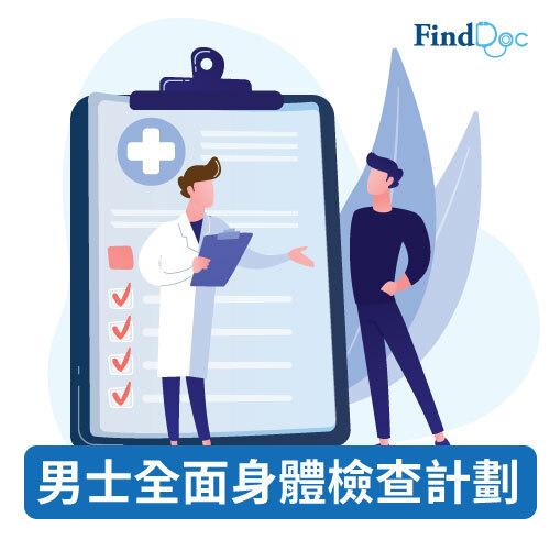 FindDoc 男士全面身體檢查計劃