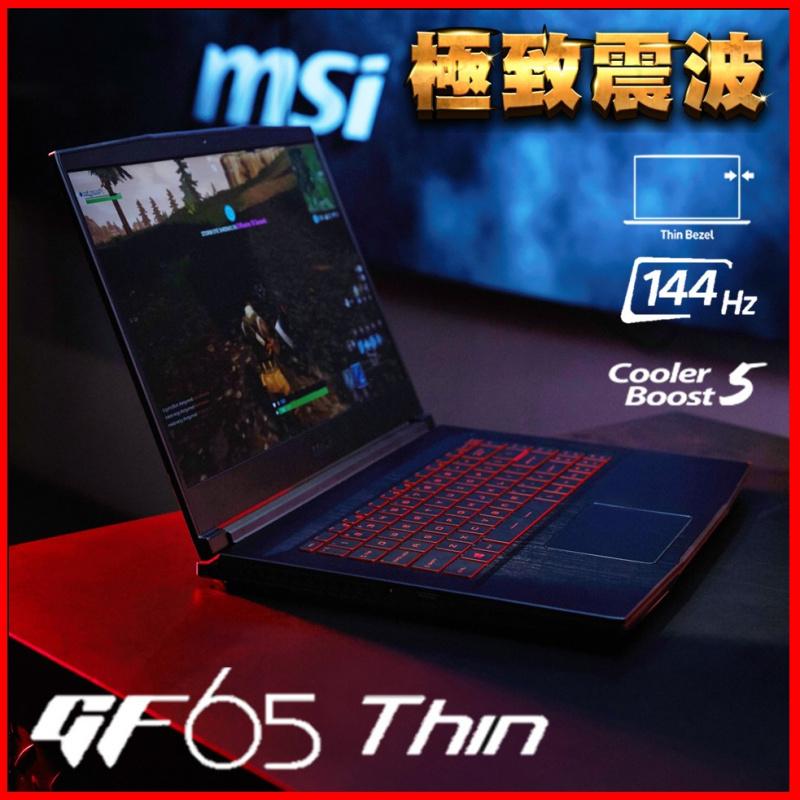 MSI GF65 Thin 10UE 戰鬥堡壘電競筆電( i7-10750H / 16GB / RTX3060 / 144Hz )