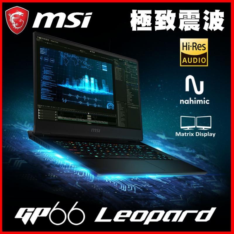 MSI GP66 Leopard 10UG 頂級飆速電競筆電( i7-10870H / 16GB / RTX3070 / 240Hz )