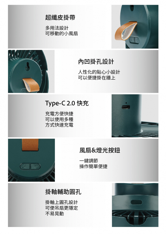 @PL • Machino N2 便攜式多功能吊扇(附小夜燈功能)