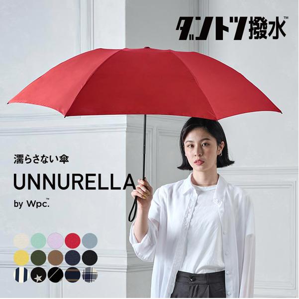 日本 W.P.C WPC Unnurella Mini 60 Hand Open 超跣水摺傘 UNNURELLA UN002