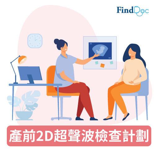 FindDoc 產前2D超聲波檢查計劃