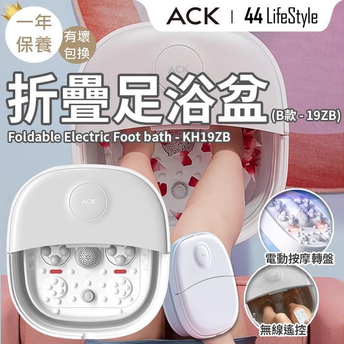 ACK 艾斯凱 折疊足浴盆 KH19ZB - 腳部按摩 足底按摩 泡腳器